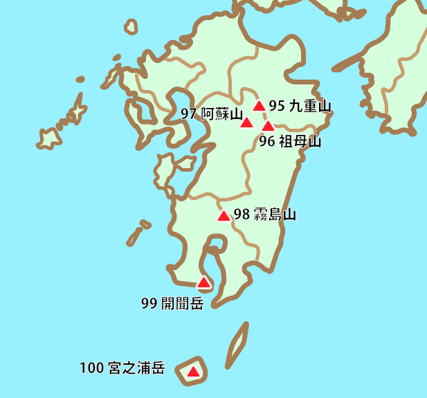 九州地方 | 日本百名山.net